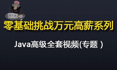 Java零基础挑战万元**系列之高级全套视频专题