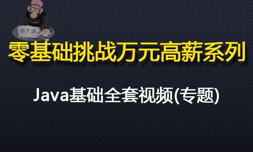 Java零基础挑战万元**系列之初级全套视频专题