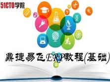 鼎捷易飞ERP基础实操视频教程【完结】