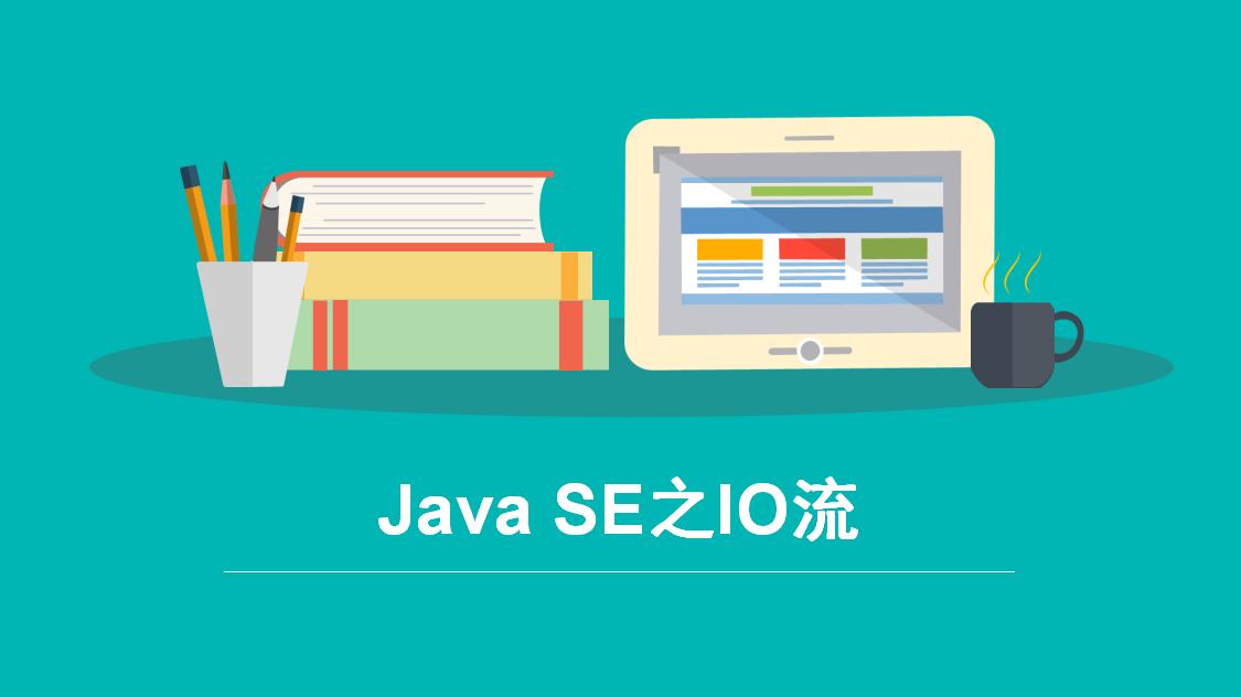 JavaSE系列视频课程之IO流