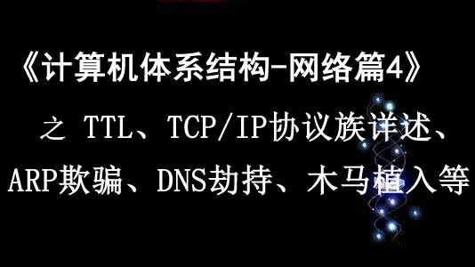 《计算机体系结构—网络篇4》之TTL、TCP/IP协议族详述、ARP欺骗、DNS劫持