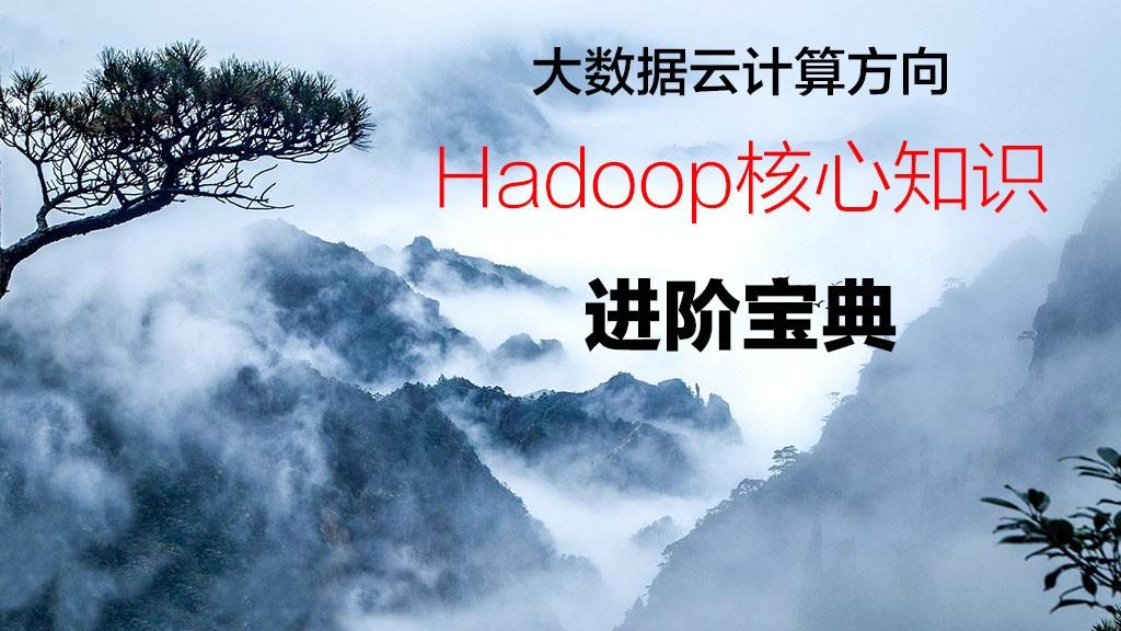 大数据方向Hadoop核心知识进阶宝典——HDFS、MapReduce、YARN视频课程