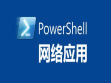 Powershell 网络应用视频课程