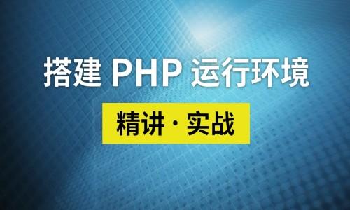 精讲Windows Server搭建PHP运行环境视频课程