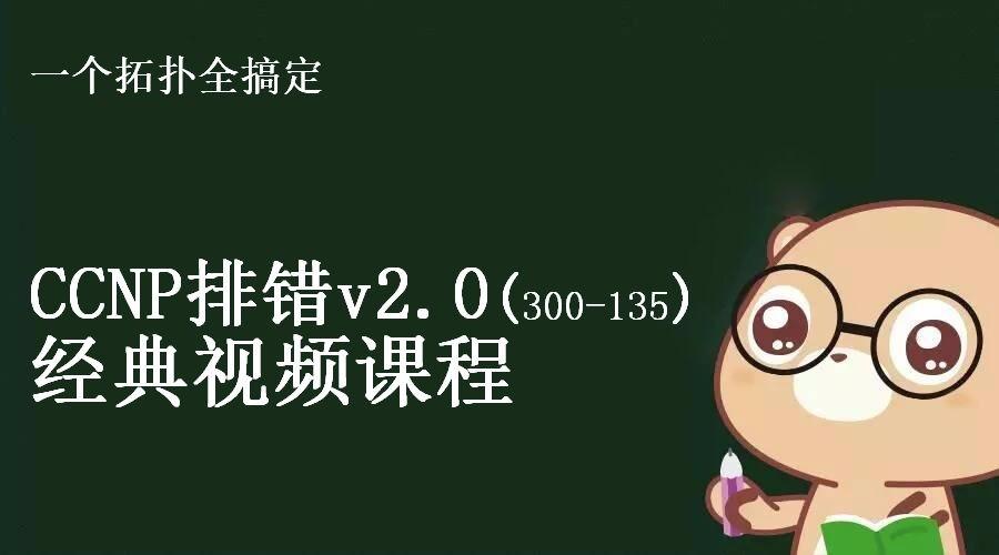 CCNP TShoot排错 v2.0 (300-135) 经典课程【黑眼】