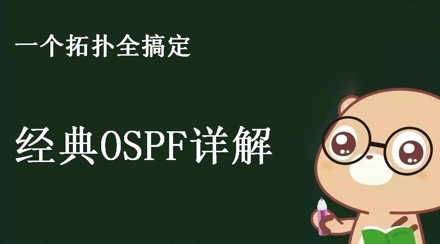 一个拓扑全学习 - 经典OSPF详解