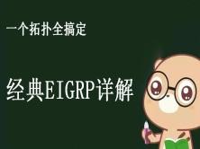 一个拓扑全学习-经典EIGRP详解视频课程