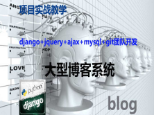 python web全栈开发:大型博客系统开发系列视频课程