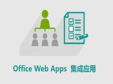 Office Web Apps Server 2013 集成应用视频课程