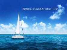 Teacher Liu讲JAVA视频课程之Tomcat+Http协议