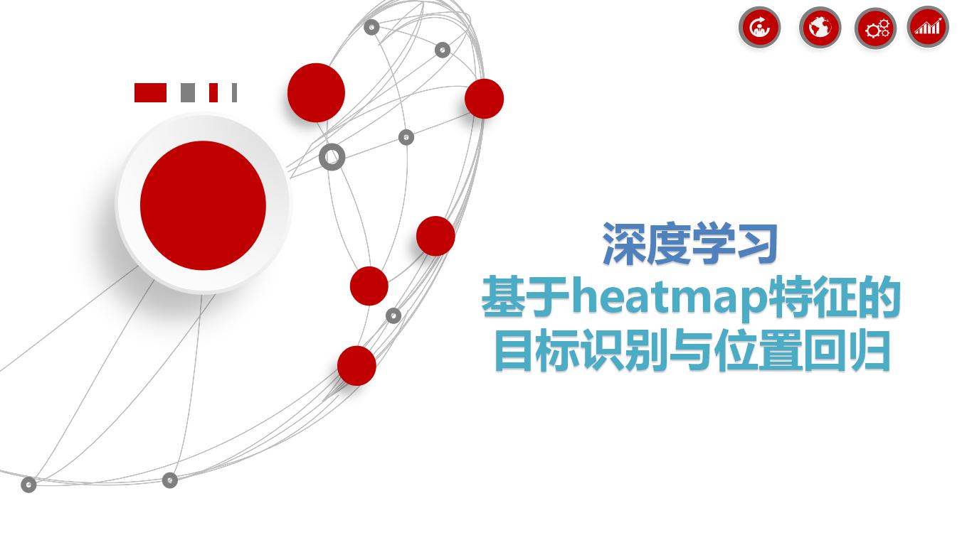 深度学习基于Heatmap特征的目标识别与位置回归视频课程
