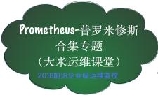 大米哥-Prometheus普罗米修斯监控-合集专题