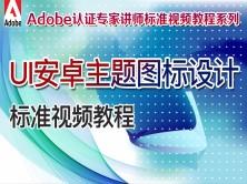 【吴刚大讲堂】UI安卓主题图标设计标准视频教程