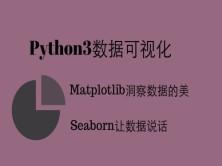 Python3数据可视化(Matplotlib和Seaborn)