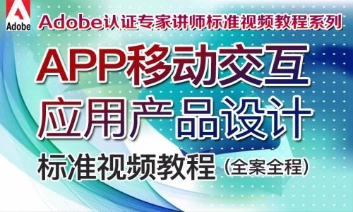 【吴刚大讲堂】APP移动交互应用产品设计标准视频教程