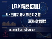 【ELK精品培训】【第三部分】ElasticSearch——ELK日志分析大神的进阶之道系列视频课程