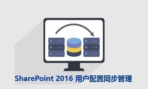 SharePoint 2016 用户配置管理视频课程