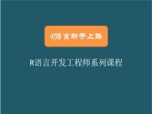 一:R语言快速上手