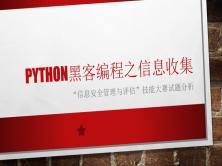 Python信息安全编程之信息收集视频课程