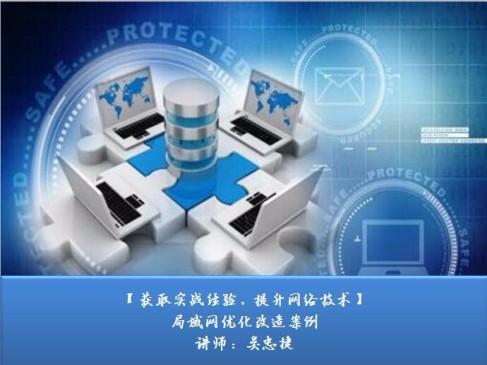 【網絡實戰經驗】局域網優化改造案例專題
