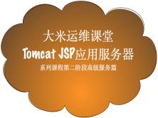 大米哥-Tomcat(上篇)-系列视频课程第二阶段高级服务篇-2018运维架构师