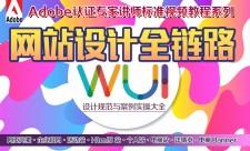 【吴刚】网站设计全链路(全栈)标准课程体系化教学视频专题