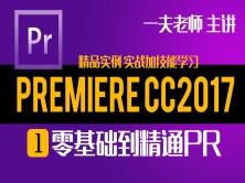 跟一夫学影视动画 Premiere基础与提升实战视频课程 PR cc2017