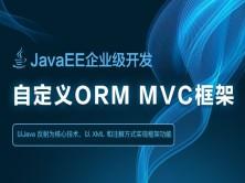 JavaEE企业级开发之自定义ORM MVC框架 视频课程