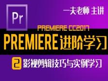 一夫老师主讲 Premiere cc 2017影视剪辑实战教学与技巧学习Pr影视动画编辑制作视频课程
