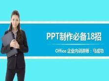 PPT制作必备18招系列视频课程