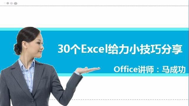 30个Excel给力小技巧分享视频课程