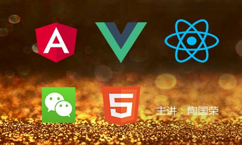 快速掌握前端开发Angular,React,Vue系列专题