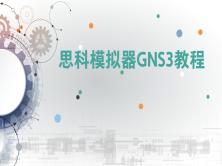思科模拟器GNS3视频教程
