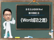 88集Word成功之路视频课程