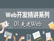 Web开发精讲视频课程-01 进入Web