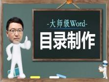 大师级Word目录制作精讲视频课程