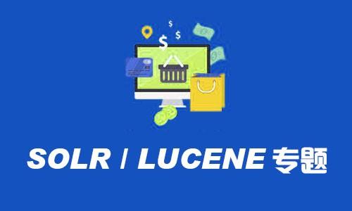 Lunene Solr搜索引擎系列专题