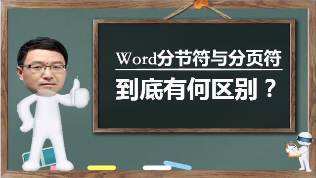 迅速学习Word【分节符】与【分页符】的区别