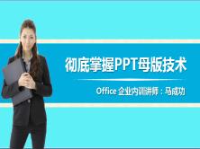 彻底学习PPT母版技术视频课程