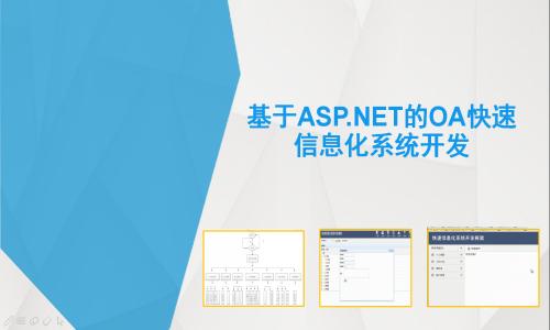 ASP.NET的OA快速信息化系统开发课程(企业级商业项目培训案例+代码+数据库)