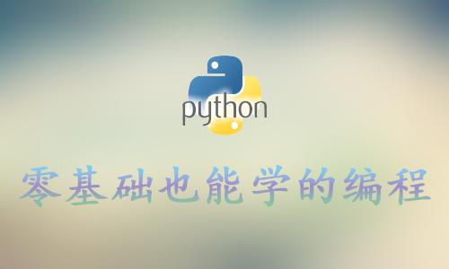 Python-零基础也能学的编程视频课程