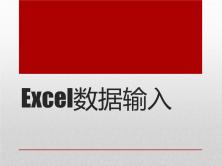 国家计算机等级考试2018年3月新增题库(5套)------Excel篇