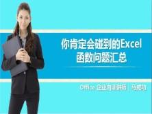 你肯定会碰到的Excel函数问题汇总