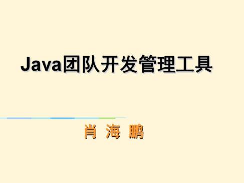 Java團隊開發管理工具大全系列專題
