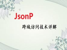 JsonP跨域访问技术详解视频课程