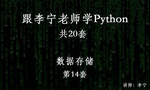 跟李宁老师学Python视频课程(14):Python数据存储