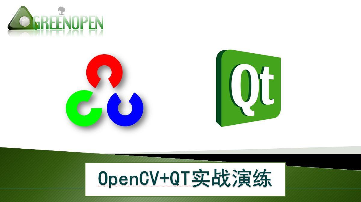 OpenCV+QT实战演练系列专题