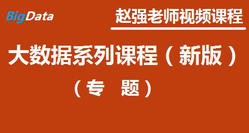 赵强老师:大数据视频课程(新版)