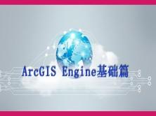 ArcGIS Engine基础篇视频课程(arcgis10.1)