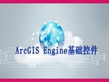ArcGIS Engine 基础组件(10.1)视频课程